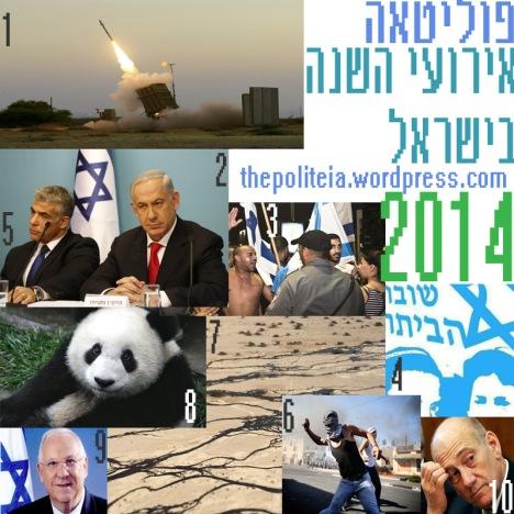 סיכום שנה 14 ישראל
