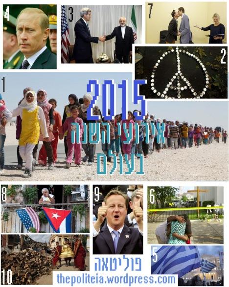 1. משבר הפליטים; 2. טרור בפאריס; 3. הסכם הגרעין; 4. פוטין בסוריה; 5. החוב היווני; 6. ירי בצ'רלסטון; 7. נישואים גאים באירלנד; 8. יחסים עם קובה; 9. בחירות בבריטניה; 10. רעידת אדמה בנפאל